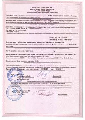 декларация пожарной безопасности в доу образец