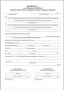 Договор Перевозки Автомобиля Образец - фото 5