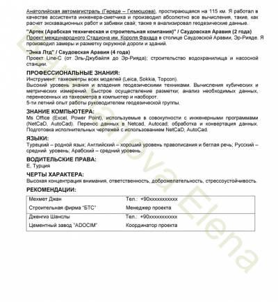 Образец Резюме Для Выпускников Вузов - фото 8