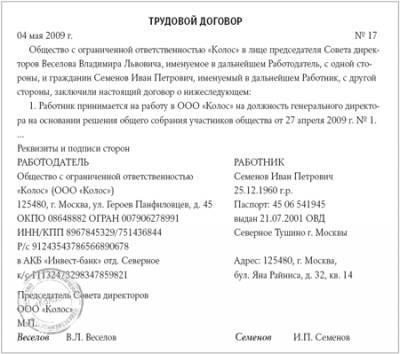 контракт с исполнительным директором ооо образец - фото 11