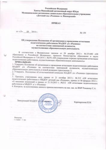 протокол заседания аттестационной комиссии образец доу