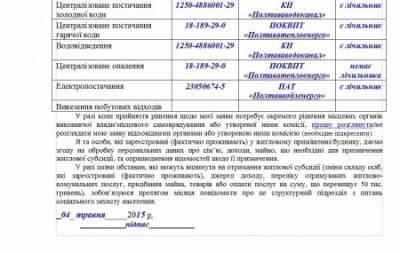 справка о расходах госслужащих 2013 бланк скачать - фото 9