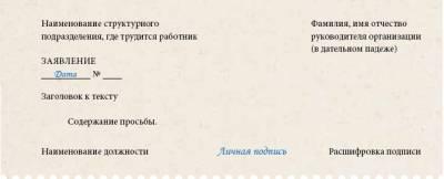 образец журнала регистрации заявлений