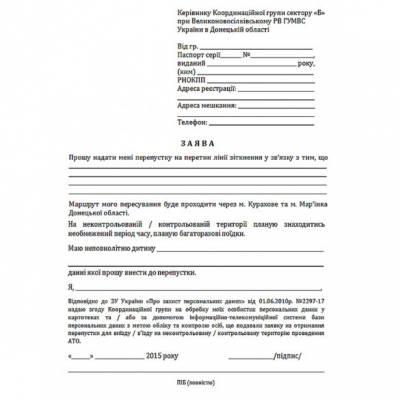 письмо на пропуск сотрудников образец