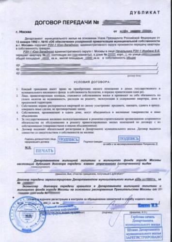 могу какие документы необходимы для заключения договора аренды земли вовсе