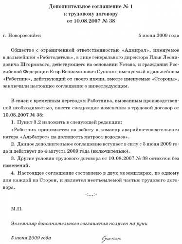 образец заявления работника на перевод