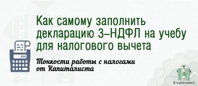 декларация на учебу образец заполнения