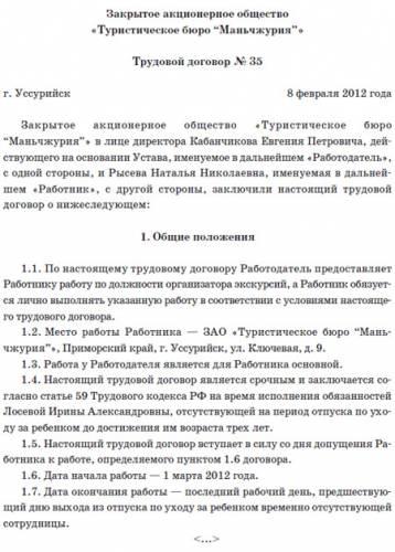 Образец Трудового Договора При Сдельной Оплате Труда - фото 11