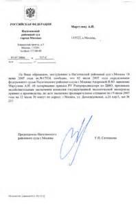 Образец заявления об оспаривании решения административного органа