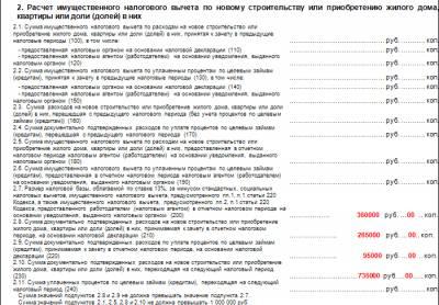 Пояснительная записка к налоговой декларации 3 ндфл