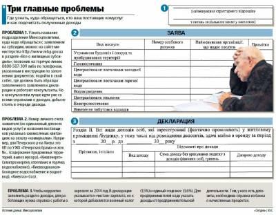 киев образцы заполнения субсидий и деклараций