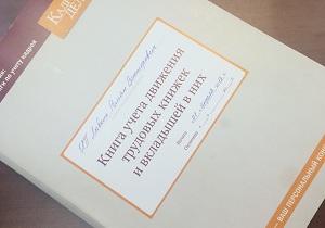 книга ведения трудовых книжек образец