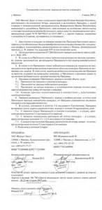 договор об оказании услуг продавца образец
