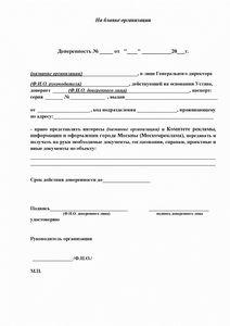 образец доверенности на получение документов от организации
