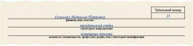 приказ о прекращении трудового договора образец заполнения