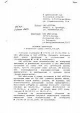 отзыв на апелляционную жалобу в арбитражный суд от истца образец - фото 5