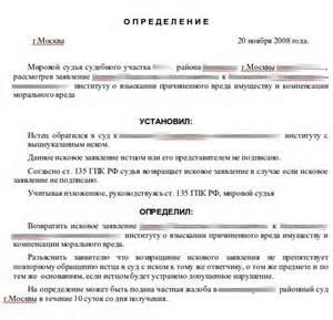 Заявление в прокуратуру: образец документа.