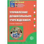 детский сад образцы протоколов педсоветов