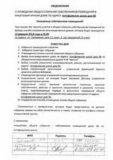 бланк протокол собрания собственников жилья многоквартирного дома - фото 11