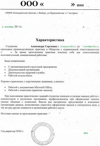 производственная характеристика приложение 9 образец заполнения - фото 6