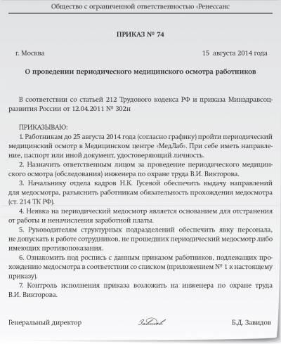 приказ о проведении медосмотров на предприятии образец - фото 9