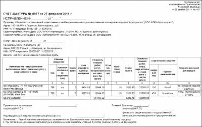образец счет-фактура заполненный - фото 7