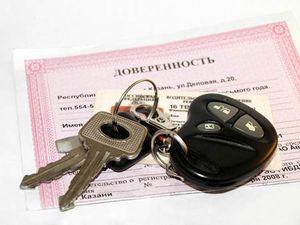 доверенность на страховку автомобиля образец