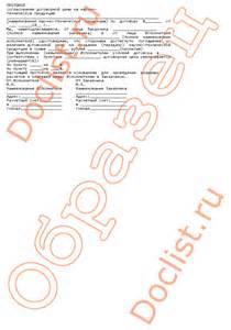 образцы протоколов рб