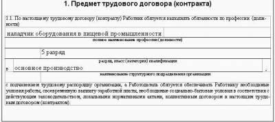 трудовой договор на работу образец