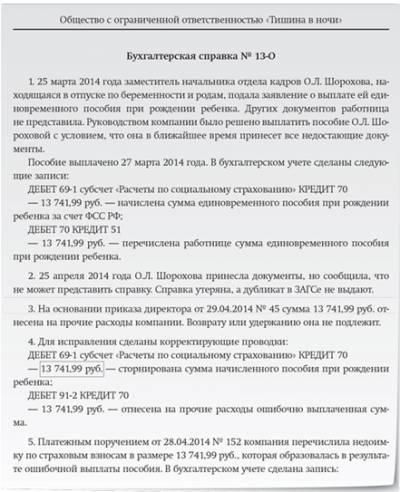 письмо о сторнировании документа образец - фото 6