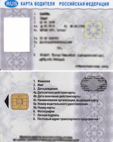 бланк заявления на карту водителя для тахографа - фото 9