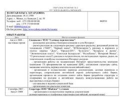 резюме на работу образец в беларуси скачать