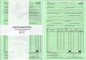 образец заполнения счет фактуры в казахстане