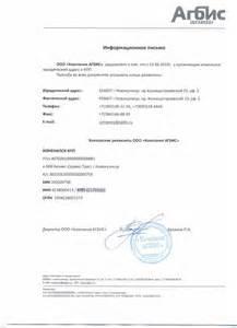 Выписка из протокола заседания Совета народных депутатов