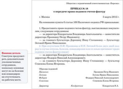 приказ о подписи счетов фактур образец