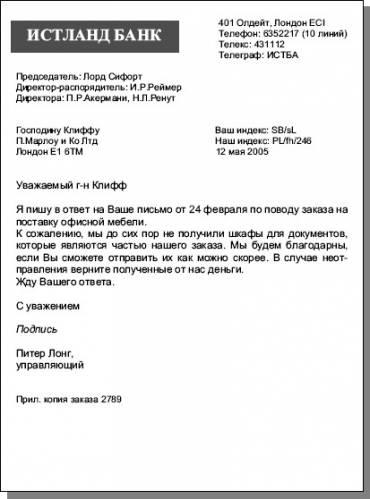информационное письмо образец
