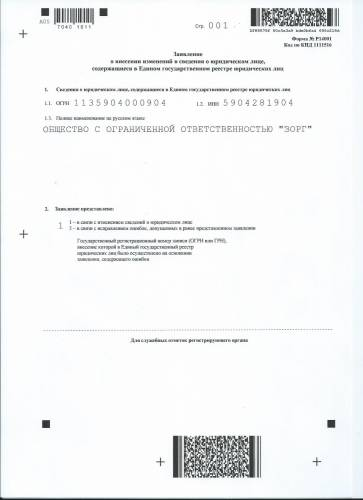 образец заявления форма р14001