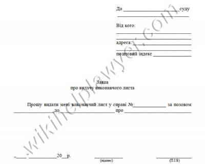Заявление О Выдаче Копии Исполнительного Листа Образец Заполнения - фото 10