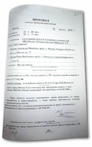 бланк протокол осмотра предмета