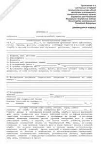 Протокол заседания комиссии по профилактике вби образец