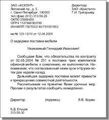 письмо другу образец на русском