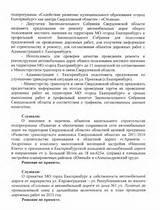 протокол по противодействию коррупции образец