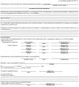 образец заполнения акта об установленном расхождении