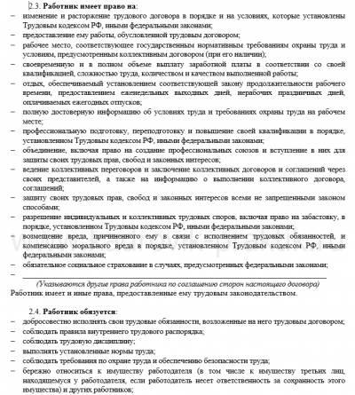 Трудовой Договор На Полставки Образец Скачать img-1