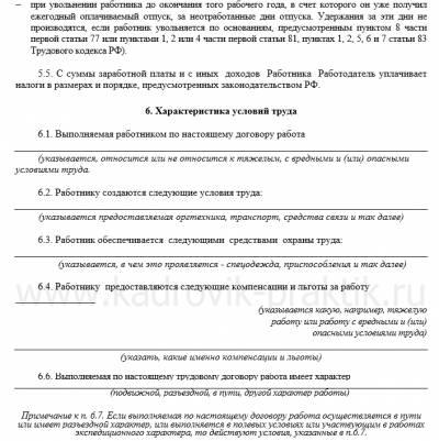 трудовой договор на 0 5 ставки образец