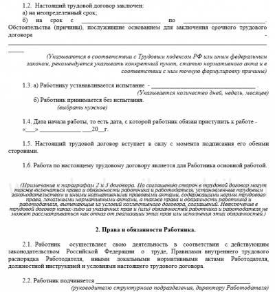 Трудовой Договор На Полставки Образец Скачать - фото 2