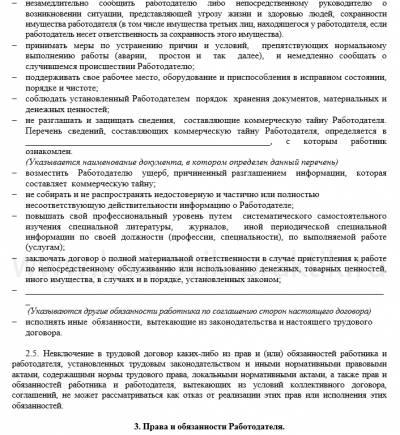 трудовой договор с директором по совместительству на 0.5 ставки образец - фото 6