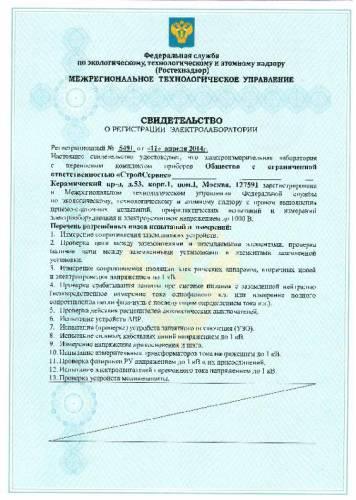 образец договора с электролабораторией