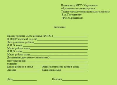 заявление о выдаче копии медицинской карты образец - фото 10