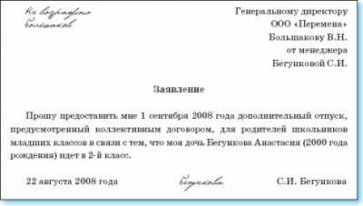 образец уведомление о продлении договора аренды - фото 4